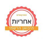 היבואן הרשמי טופ קומרס ריהווט משרדי ארגונומי
